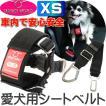 ペット用シートベルト 愛犬に安全を カーハーネスXS 安全に車乗るためのペット用品 ペットのシートベルト ペット用品 Fa090