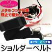 送料無料 キャリーバッグ用ショルダーベルト メタルフック ペット用品キャリーバッグに使うベルト ペット用品キャリー肩掛けにする Fa004