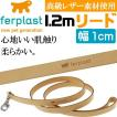 ferplast高級レザー製リード茶色全長1.2m幅1cm G10/120 丈夫なペット用品リード お散歩にペット用品リード 使いやすいリード Fa194