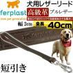 犬用短引き本格ブルレザーリードVIP 幅2cm長40cm 丈夫なペット用品リード お散歩にペット用品リード 使いやすいリード Fa156