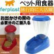 ペット用食器 留守時に便利エサ一定量出る ゼニス青 ペット用品食器 便利なペット用品食器 食べやすいペット用品食器 Fa5046