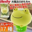 送料無料 おしゃべりトロリンかえるHB-2388 お風呂に浮かべるだけ 楽しいお風呂のおもちゃ カエル カワイイお風呂のおもちゃ カエル Ha020