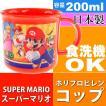 スーパーマリオ 食洗機OK プラコップ 200ml KE4A キャラクターグッズ コップ マリオ ルイージ クッパ Sk301