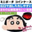 クレヨンしんちゃん ミニポーチ 財布 キーリング付 キャラクターグッズ かばんに吊り下げ出来るポーチ しんちゃんの顔のポーチ Un002