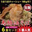 鳥豚 油そば(生麺) 6食入セット/...