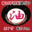 春日亭特製丼ぶり(赤)7寸