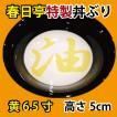 油王特製丼ぶり(黄色)6.5寸
