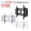 【25%OFF】 壁掛けテレビ テレビ台 金物 26-42型 上下...