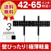 液晶壁掛けテレビ テレビ台 金物 42-65型 角度固定薄...