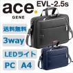 エース ビジネスバッグ ビジネスリュック アウトレット 30%OFF 3wayバッグ ace.EVL-2.5s 送料無料 持って、背負える3wayA4収納54573