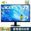 モニター パソコン PCモニター スピーカー内蔵 ディスプレイ 27インチ HDMI IPSパネル フルHD 4ms Acer(エイサー) SA270Abmi 新品 3年保証 PS4 ゲーミング 安い
