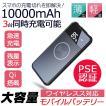 モバイルバッテリー iPhone 大容量 軽量 ステントを付き 10000mah qi ワイヤレス iPhoneX 8plus アンドロイド スマホ 急速 薄型 【PSE認証済み】