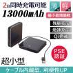モバイルバッテリー IPHONE qi ワイヤレス充電器  軽量 薄型 急速充電 大容量13000mAh 携帯充電器 QI 充電器