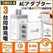 急速充電器 USB コンセント ACアダプター アンドロイド Quick Charge 3.0 充電器 3ポート Qualcomm QC3.0 Android スマホ 2.4A iPhone GalaxyS8 Xperia iPad