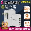 ACアダプター USB4ポート チャージャー qc3.0 USB急速充電器 3A超高出力 高速充電 電源アダプター 4台同時充電可能