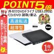 外付けDVDドライブ USB3.0 薄型 スーパーマルチドライ...