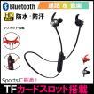 ワイヤレスイヤホン Bluetooth4.1 イヤホン スポーツ ランニング TF無線 イヤホン 人間工学設計 マグネット 両耳 防水 防塵 防汗