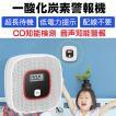 一酸化炭素警報機 壁掛け式 電池式 火事根源 一酸化炭...