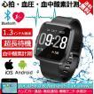 「敬老の日 ギフト」スマートウォッチ iphone 対応 2019モデル最新 android 血圧 レディース 防水 日本語 LINE対応 腕時計 メンズ スポーツ 時計