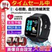 「敬老の日 ギフト」スマートウォッチ 血圧 心拍数 防水 日本語対応 iphone Androidアンドロイド対応 着信通知 睡眠 歩数計 スマートブレスレット
