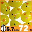 イースターエッグ プラスチック 卵 ひよこ 5.7cm 72個パック 黄色 たまご たまごカプセル エッグハント