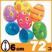 イースターエッグ プラスチック 卵 カラフルな派手柄 6cm 72個パック たまごカプセル  エッグハント 復活祭 蛍光色 あすつく