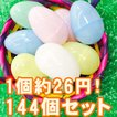 イースターエッグ プラスチック 卵 パステル プラスチック おもちゃ 144個セット たまごカプセル  エッグハント あすつく