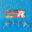 ハロウィン クリスマス 丸いサンタクロースの眼鏡 グッズ コスプレ 安い プレゼント 【あすつく】
