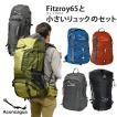 アコンカグア 65L と20L リュックサック2点セット 登山バッグ 旅行 バックパック リュック