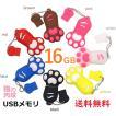 USBメモリ 16GB 猫の肉球 USBメモリー キーチェーン付き かわいい 猫グッズ 雑貨