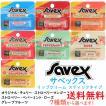 リップクリーム サベックス Savex スティック 4.2g 1本 7種類 アメリカ 輸入品