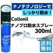 靴 防水スプレー 保護 高い防水力 コロニル ナノプロ 300ml