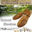 シューキーパー 木製  コロニル ディプロマットシダーキーパー2足セット