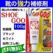 靴 かかと 修理 シューグー SHOEGOO 100g  【ゆうメール配送】