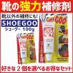 靴 修理 ソール かかと 補修 手入れ ゴム製品 シューグー SHOEGOO 100g 色が選べる2パックセット