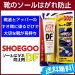 靴 靴底 ソールはがれ防止 修理 透明 シューグー DF 【25】