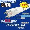 パナソニック G-Hf蛍光灯 FHF63EL-GA 電球色 25本入