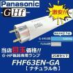 パナソニック G-Hf蛍光灯 FHF63EN-GA ナチュラル色 25本入