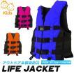 ライフジャケットSサイズ 救命胴衣 ライフベスト 子ども用ライフジャケット 全5色 フローティングベスト