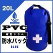 PVC防水バッグ20L 青  ドライバッグ  アウトドアに最適 ショルダーバッグ