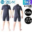 ZEAK ジーク 子供用 スプリング ウエットスーツ サーフィン バックファスナー 半袖半ズボンタイプ WETSUITS KIDS キッズ