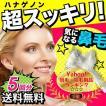 ブラジリアンワックス 鼻毛専用 【5回分】 ハナゲノン【メール便 送料無料】