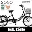 シティーサイクル SOGO ELISE / エリーゼ / 20インチ6段変速センサーライト付き (ELS20J-6) 2018