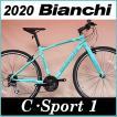 ビアンキ Bianchi クロスバイク C スポーツ1 2020年モデル (チェレステ) Bianchi C・SPORT 1