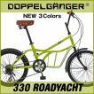 ミニベロ ドッペルギャンガー 330 ロードヨット (DOPPELGANGER 330 ROADYACHT) 小径車
