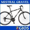 送料無料 クロスバイク ジオス ミストラル グラベル (ブラック) 2017 GIOS MISTRAL GRAVEL