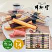 母の日 洋菓子 ギフト お菓子 井桁堂 スティックケーキ0000073 送料無