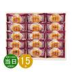 敬老の日 プレゼント お返し 内祝い ギフト 洋菓子 ひととえ こがね芋15号KGB-15 送料無料 あすつく
