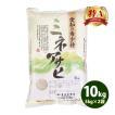 お米 10kg 白米 送料無料 特A 幻の米 ミネアサヒ みねあさひ 5kg×2袋 愛知県産 令和2年産 1等米 あす着く北海道・沖縄は追加送料
