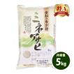 お米 5kg 特A 送料別 白米 幻の米 ミネアサヒ みねあさひ 愛知県産 令和2年産 1等米 お米 5キロ あす着く食品